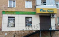 Металочерепица КРОК Центр